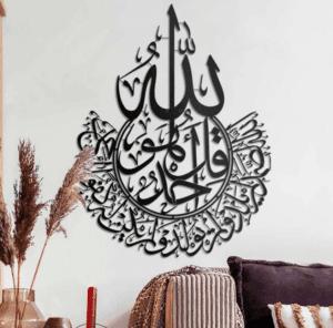 Support Mural Sourat Ahad